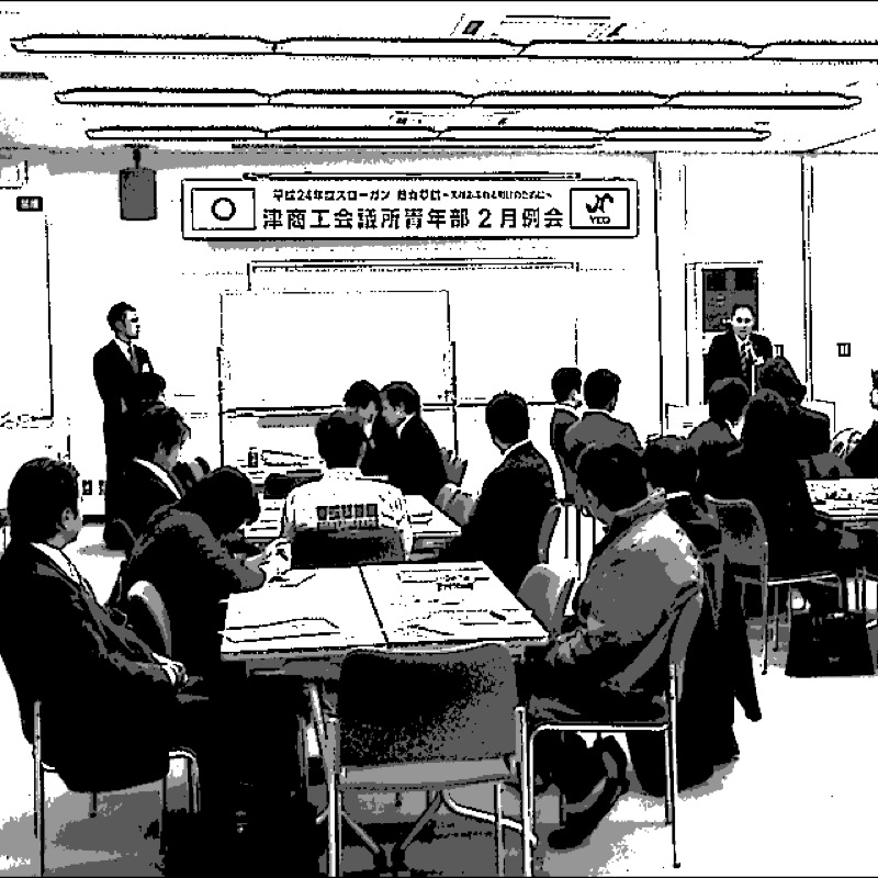 津商工会議所青年部