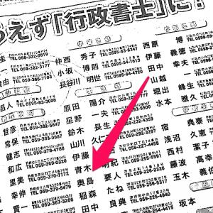 三重県行政書士会