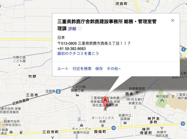 三重県鈴鹿建設事務所