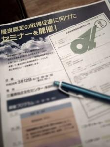 優良産廃処理業者の認定制度