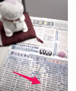 2014-0222 中日新聞の全面広告にて、2月22日は行政書士の日です。