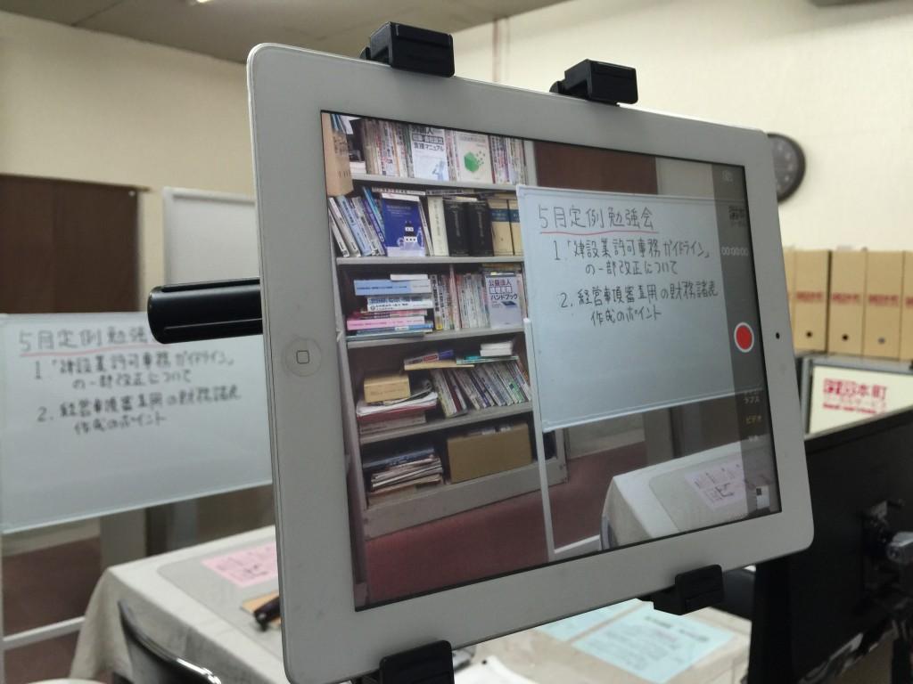 行政書士事務所定例勉強会(アイキャッチ)