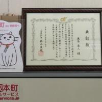 三重県知事表彰
