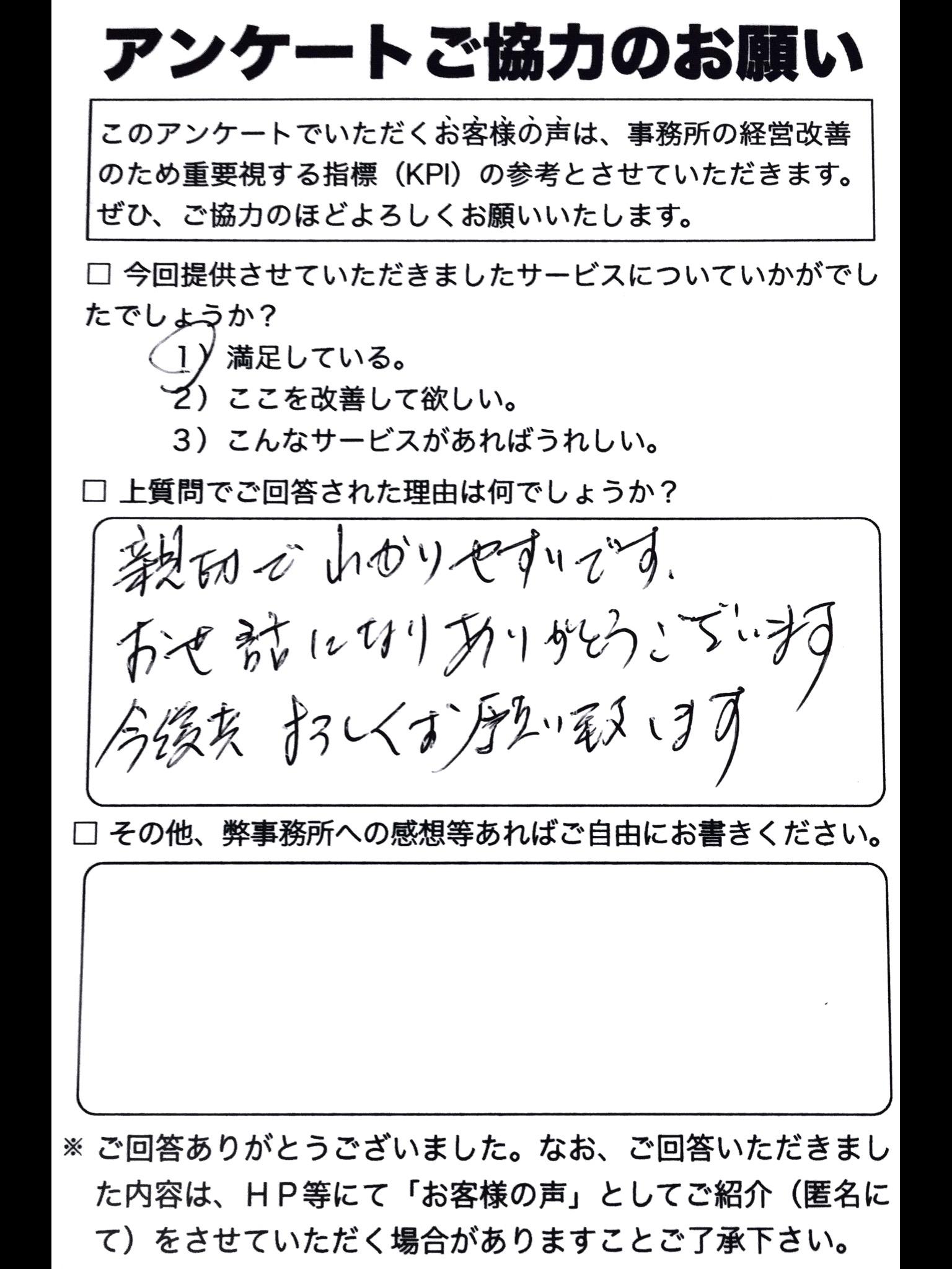 行政書士アンケート