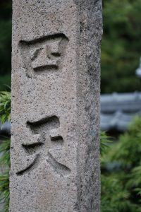 四天王寺(津市)